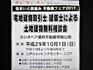 127不動産フェア (4).jpg