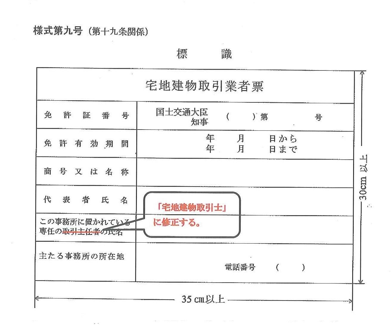 宅地建物取引業者票|宅建免許の表示看板です。事 …